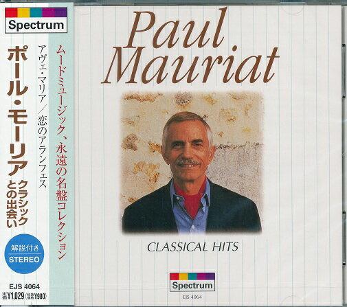 5倍 ポール・モーリアクラシックとの出会い12曲収録CD