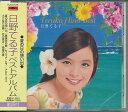 元祖ハワイアン・プリンセス、夏の日の想い出、真珠貝の歌、カイマナ・ヒラ、アロハ・オエ、小...