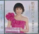 歌謡紀行9 〜松島紀行〜 水森かおり CD