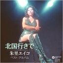 和田アキ子の代表曲をカバーした「あの鐘を鳴らすのは~」も収録朱里エイコ 北国行きで/ほか