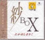 【新品】たかはしまりこ 高橋真梨子 紗BOX