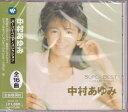 【ポイント5倍】中村あゆみ スーパーベストコレクション CD
