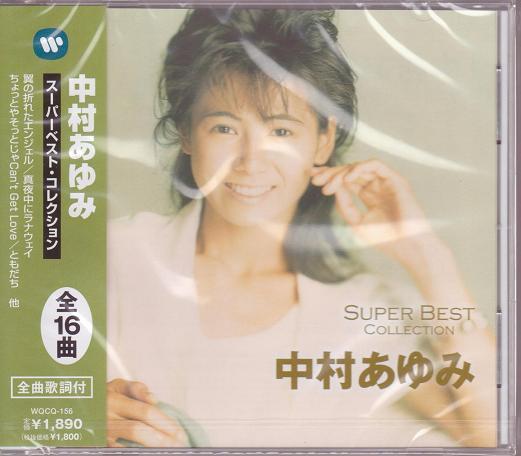 5倍 中村あゆみスーパーベストコレクションCD