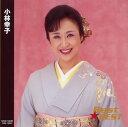 【ポイント5倍】小林幸子 ベスト CD