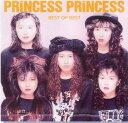カラオケの定番『M』、『パパ』等あのころが蘇る全12曲。プリンセス プリンセス ベスト・オブ...