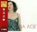 演歌歌手、青江三奈のカラオケ人気曲ランキング第4位 「恍惚のブルース」を収録したCDのジャケット写真。
