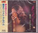 園まり ベスト・アルバム CD