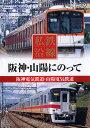 私鉄沿線 阪神・山陽にのって[DVD]