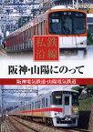 【新品】私鉄沿線 阪神・山陽にのって