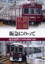 私鉄沿線 阪急にのって 2