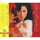 山本リンダのベスト盤。どうにもとまらない、狙いうち等を含む全13曲収録山本リンダ ベスト&ベスト