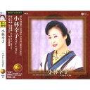 【ポイント5倍】小林幸子 ベスト&ベスト CD