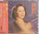 岸洋子 ベストアルバム CD