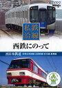 西日本鉄道  天神大牟田線・大宰府線・甘木線・貝塚線私鉄沿線 西鉄にのって