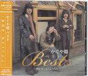 1974年のカラオケ人気曲ランキング第2位 かぐや姫の「神田川」を収録したCDのジャケット写真。