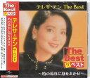 【ポイント5倍】テレサ・テン ベスト 〜時の流れに身をまかせ〜 CD