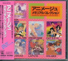 80年代の人気アニメシリーズ主題歌・挿入歌を集大成!アニメージュ   メモリアル・コレクション