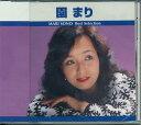 園まり ベストセレクション CD