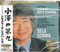 ベートーヴェン:交響曲第9番ニ短調Op.125《合唱》小澤の第九