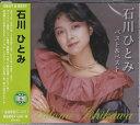 石川ひとみ ベスト CD