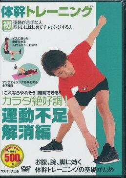 【新品】体幹 トレーニング 運動不足解消 編