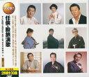 【新品】任侠・股旅演歌 CD2枚組ベスト・セレクション 石原