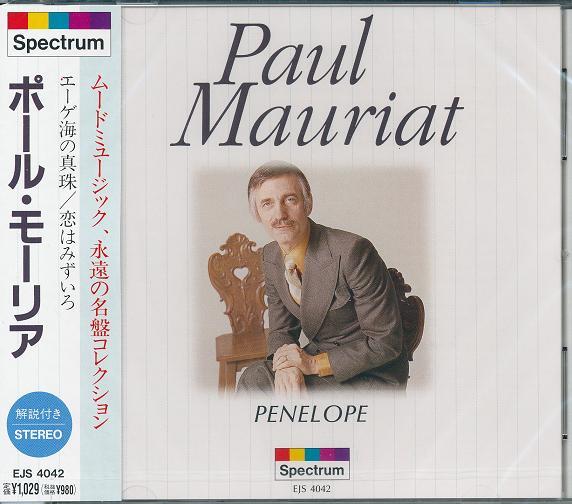 5倍 ポール・モーリアエーゲ海の真珠12曲収録CD