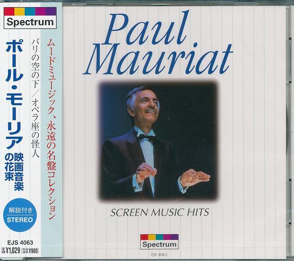 5倍 ポール・モーリア映画音楽の花束12曲収録CD