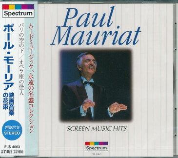 ポール・モーリア 映画音楽の花束 12曲収録