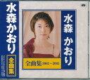 水森かおり 全曲集2002〜2003 CD