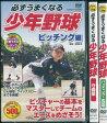 必ずうまくなる 少年野球 DVD3枚組 ピッチング 守備、バッティング、走塁