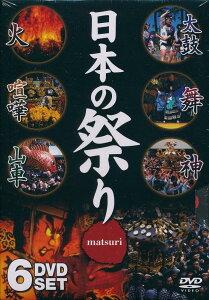 祭りの起源や歴史がわかるナレーション入りで、全国53の祭りを収録。日本の祭り DVD6枚組