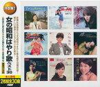 【ポイント5倍】女の昭和はやり歌 ベスト CD2枚組30曲
