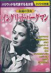 永遠の美女 イングリッド・バーグマン DVD10枚組