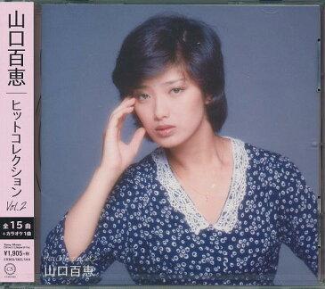山口百恵 ヒットコレクション Vol.2