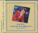 五木ひろし 作詞家山口洋子の世界を歌う 特別企画盤 CD