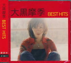 【ポイント5倍】大黒摩季 BEST HITS ベスト CD