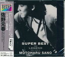 佐野元春 スーパー・ベスト CD