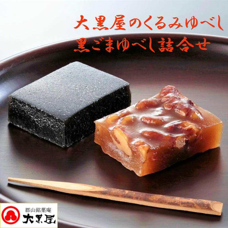 和菓子, ゆべし  10