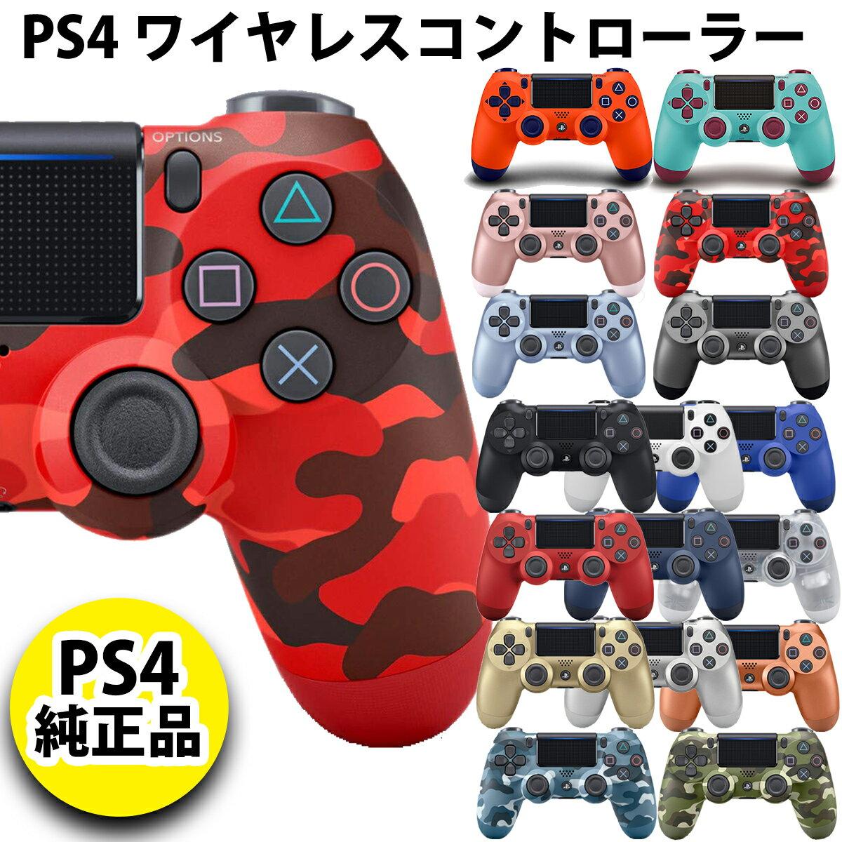 プレイステーション4, 周辺機器 PS4 DUALSHOCK 4 Playstation 4