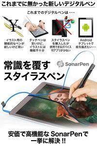 タッチペンスタイラスペン筆圧対応電源不要高感度ディスク型ペン先AndroidiOS対応sonarpenソナーペン