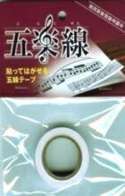 """五楽線 (12mm)【貼ってはがせる五線テープ""""ごらくせん""""】"""