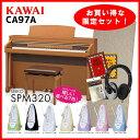 【高低自在椅子&ヘッドフォン付属】KAWAI CA97C 【プレミアムチェリー調】【カワイ・河合楽器】【電子ピアノ・デジタルピアノ】【必要なものが全部揃うセット!】【送料無料】