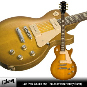 Gibson Les Paul Studio 50s Tribute (Worn Honey Burst)【送料無料】【選べる超豪華プレゼント...