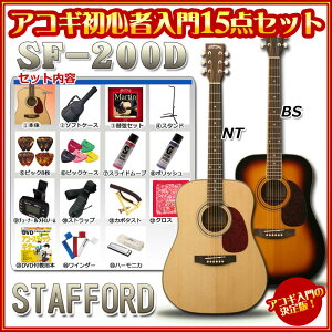 StaffordSF-200D【アコギ初心者入門15点セット】【WEB限定】【送料無料】
