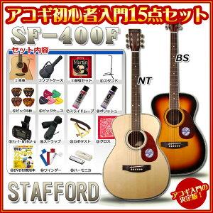 StaffordSF-400F【アコギ初心者入門15点セット】【WEB限定】【送料無料】