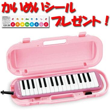 かいめいシールプレゼント!SUZUKI 鈴木楽器 スズキ メロディオン アルト MXA-32P 《鍵盤ハーモニカ》【送料無料】