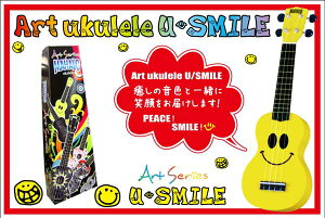 Art Series U-SMILE