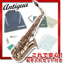 Antigua Alto Saxophone ZZ Mark II 《アルトサックス》【これで安心! ...