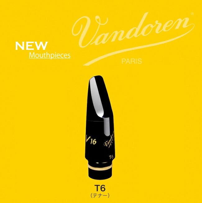 Vandoren バンドレン テナーサックス用マウスピース V16シリーズ 【T6】